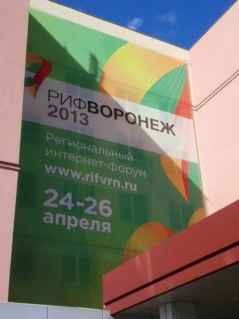 Риф-Воронеж 2013