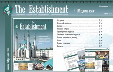 Презентация политического журнала