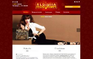 Разработка сайта магазин ЛЬВИЦА