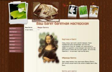 Создание сайта багетной мастерской