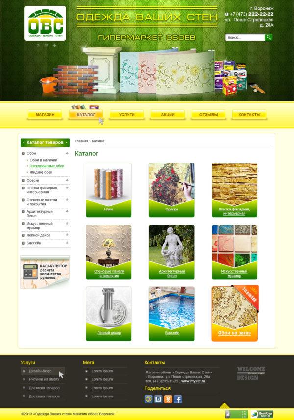 Разработка сайта Одежда Ваших Стен