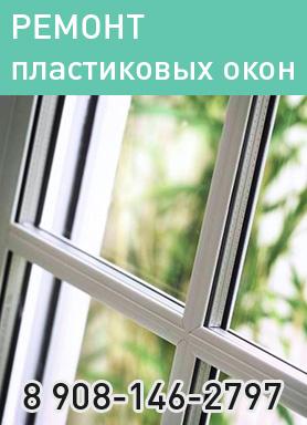 Remont_okna