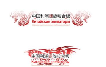 Фирменный стиль компании Китайские Элеваторы
