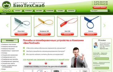 Создание интернет-магазина БиоТехСнаб