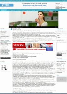 Создание сайта мебель ТЕМА