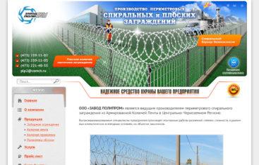 Разработка сайта завод Полипром