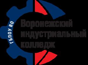 Воронежский индустриальный колледж