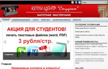Создание сайта копировальный центр Студент