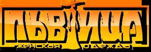 Разработка логотипа магазин ЛЬВИЦА