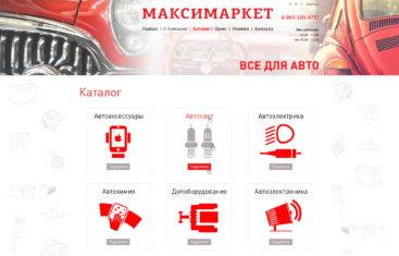 Разработка каталога автоаксессуаров