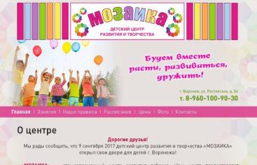 Разработка сайта детского центра