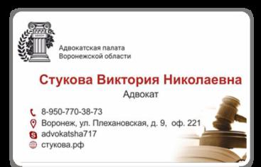 Создание визитки адвоката