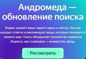 Обновление поиска Яндекс. Андромеда
