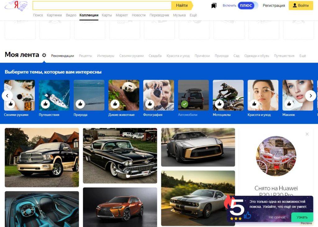 Яндекс-коллекции