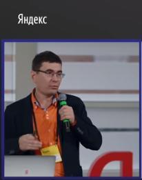 Итоги Вебмастерской Яндекса 8,0 Обновленный поиск. Что нового появилось в вебмастере.