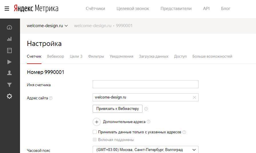 Привязка метрики к Яндекс- вебмастеру