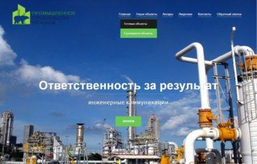 Разработка сайта ПромСтройРегион