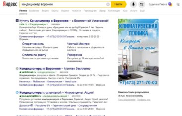 Баннер для рекламы на поиске Яндекса